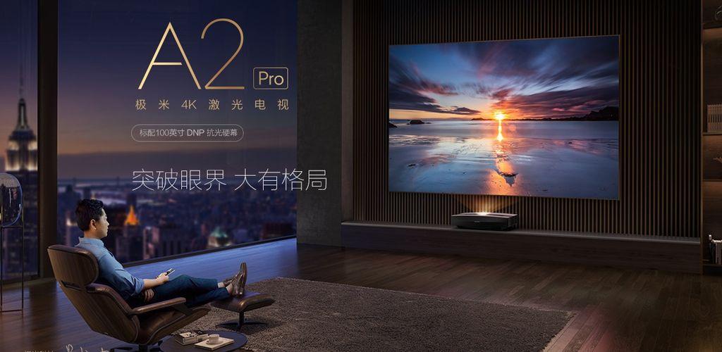 XGIMI A2 Pro