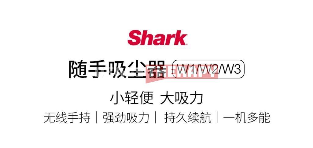 Shark Mini W1/W2/W3