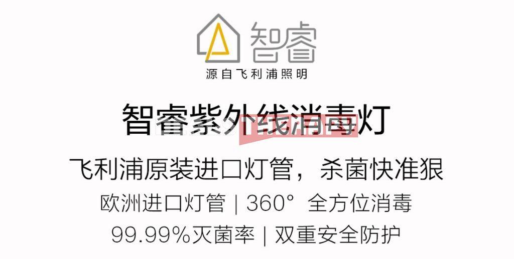 Xiaomi Philips Zhirui UV
