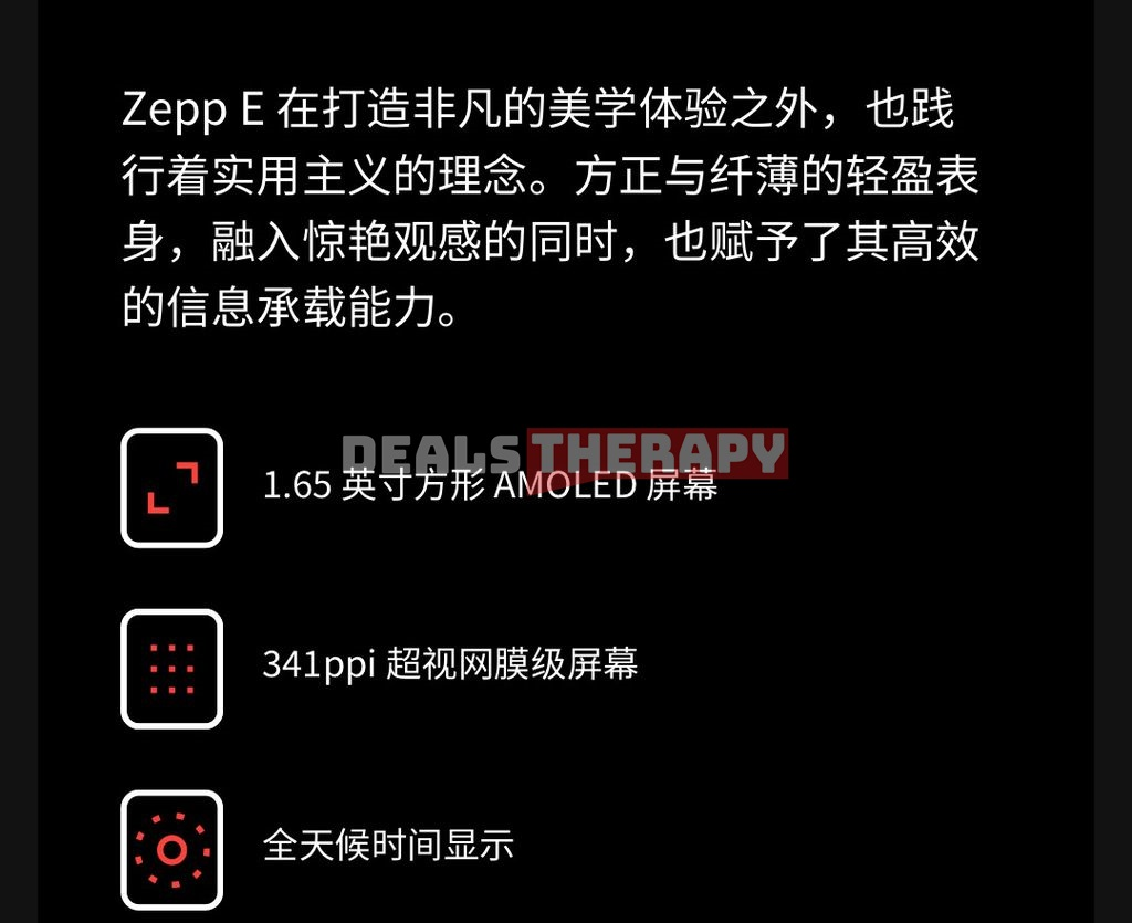Amazfit Zepp E