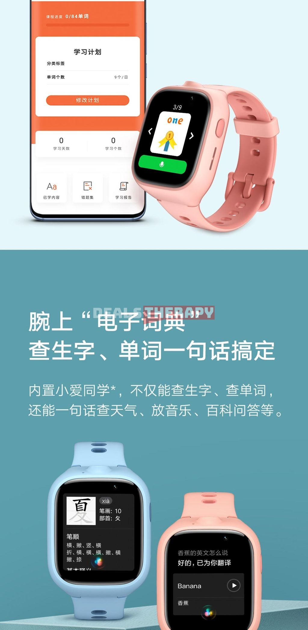 Xiaomi Mitu Children Learning Watch 4X